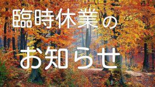 新潟【肩こりや】臨時休業のお知らせ